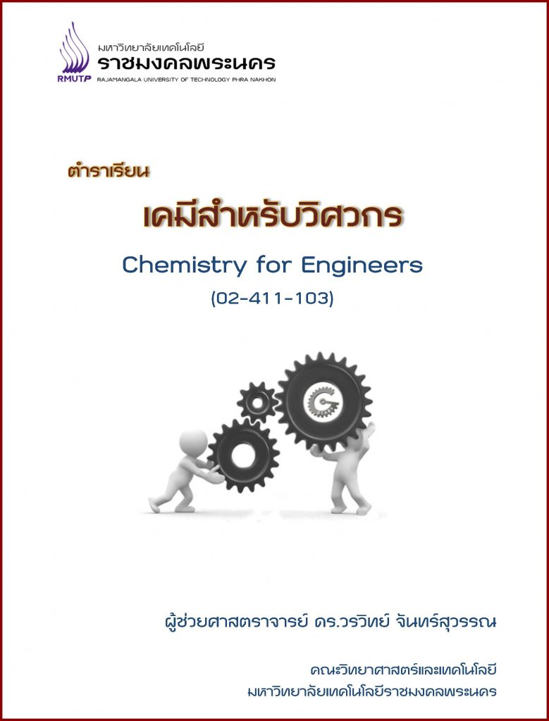 chemeng-cover