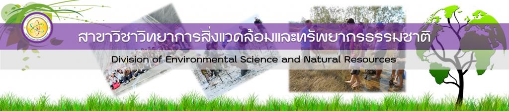 scirmutp-envinscience-banner