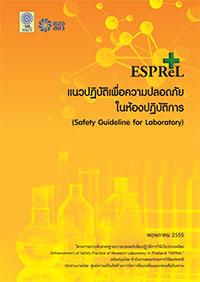 esprel-book1