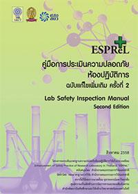 esprel-book2