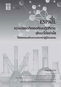 esprel-book3