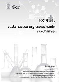 esprel-book4