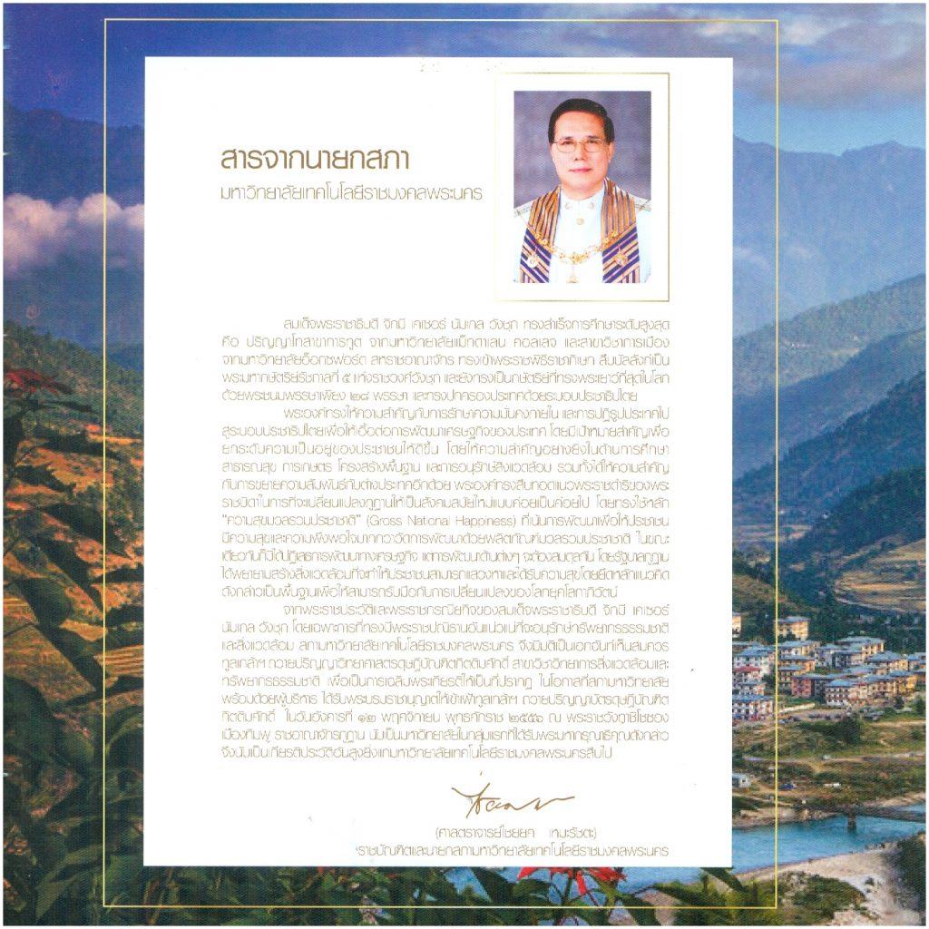 SciRMUTP-Bhutan-02