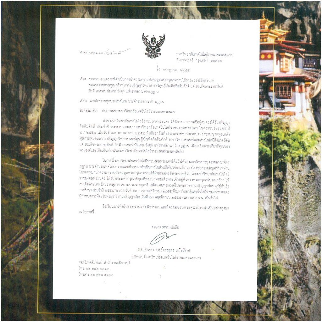 SciRMUTP-Bhutan-03