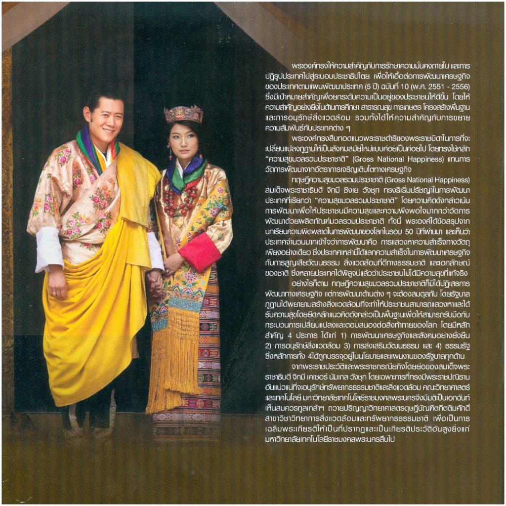 SciRMUTP-Bhutan-05