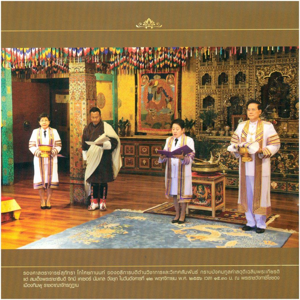 SciRMUTP-Bhutan-07