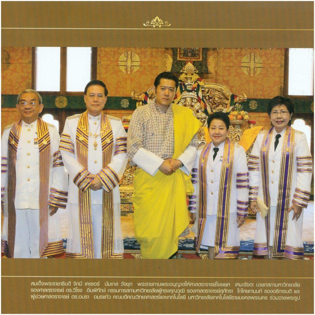 SciRMUTP-Bhutan-10