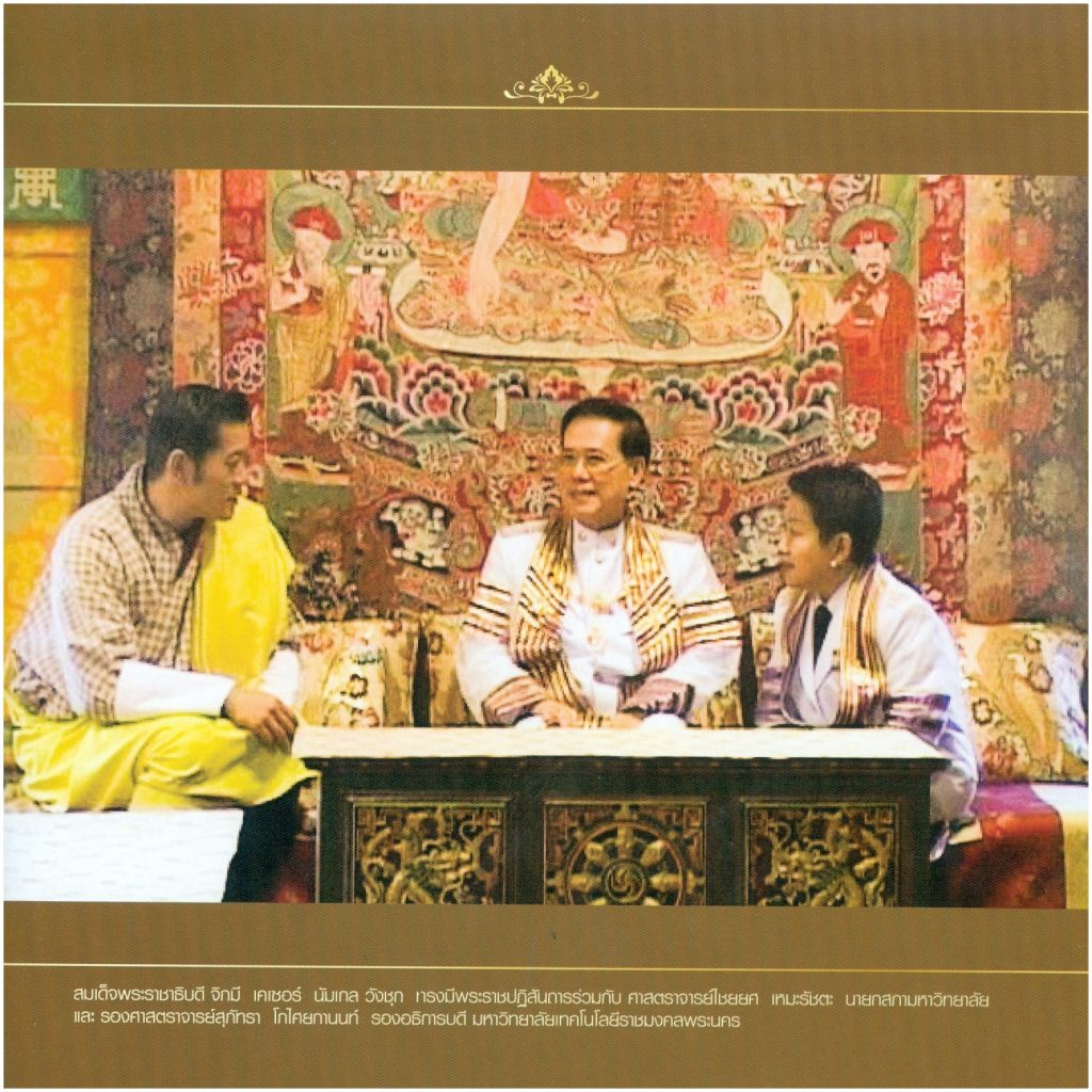 SciRMUTP-Bhutan-12
