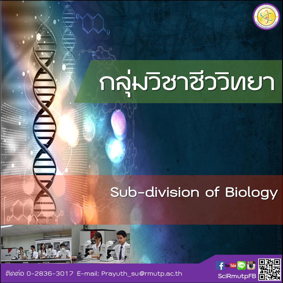 SciRMUTP-Biology