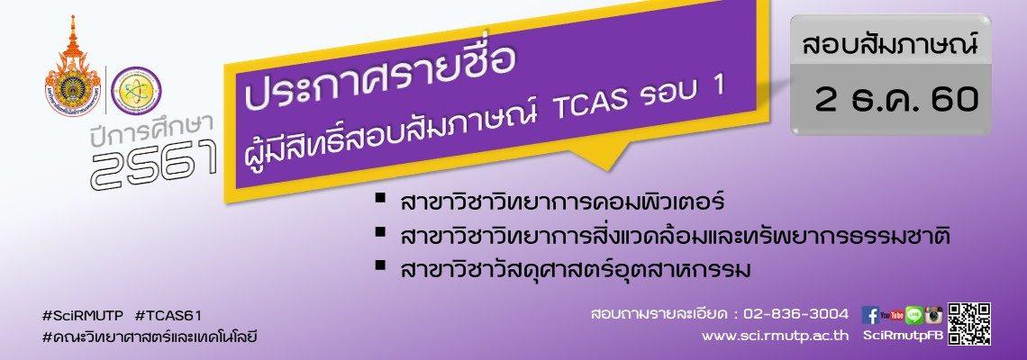 ประกาศรายชื่อผู้มีสิทธิ์สอบสัมภาษณ์ระบบ TCAS รอบ 1 : Portfolio