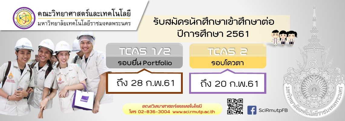 TCAS61: รอบ1/2 Portfolio และรอบ 2 โควตา