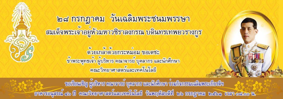 ขอเชิญผู้บริหาร คณาจารย์ บุคลากรและนักศึกษา ร่วมกิจกรรมเฉลิมพระเกียรติฯ เนื่องในโอกาสวันเฉลิมพระชมพระชนมพรรษา 66 พรรษา